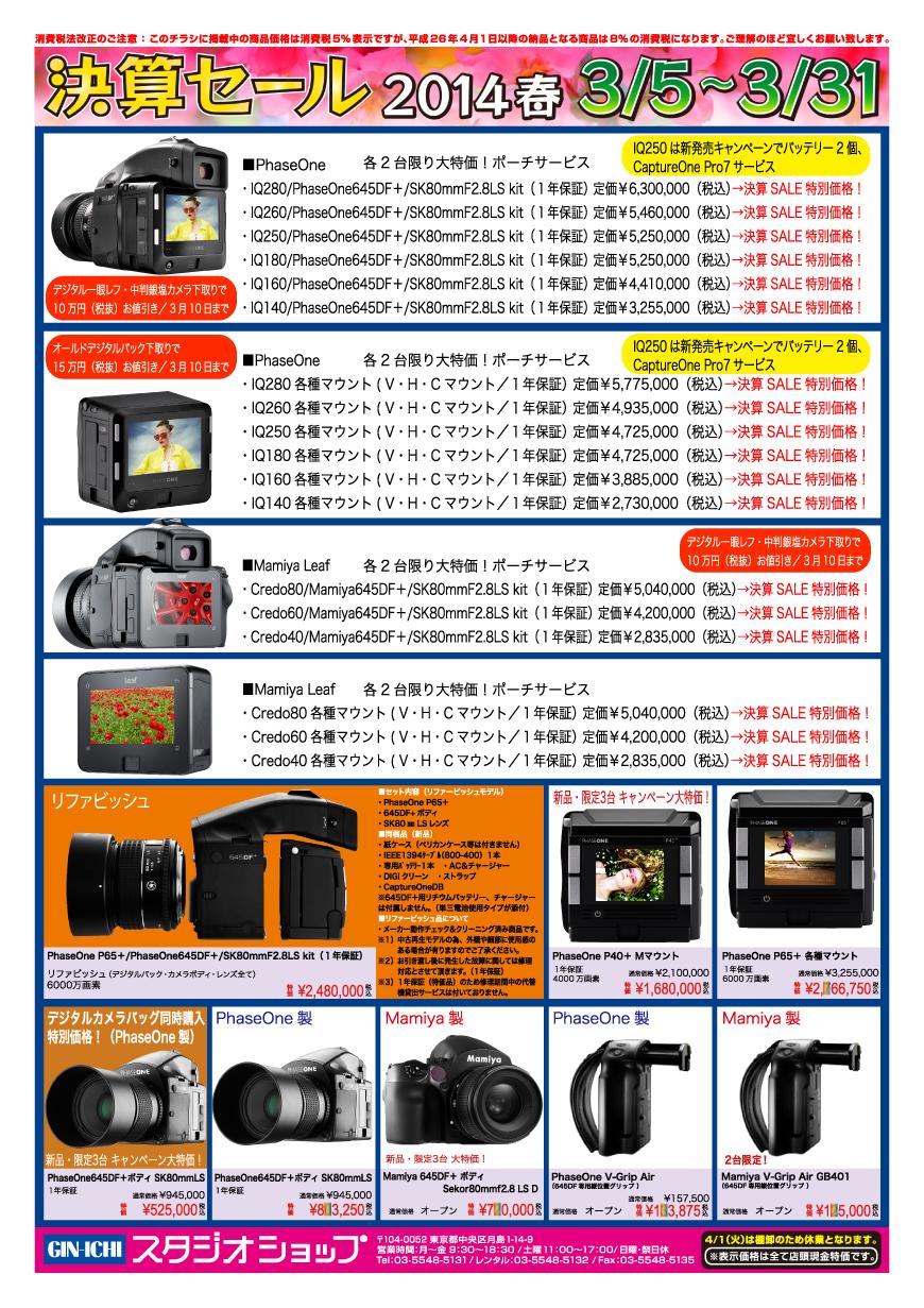 sale2014spring_004