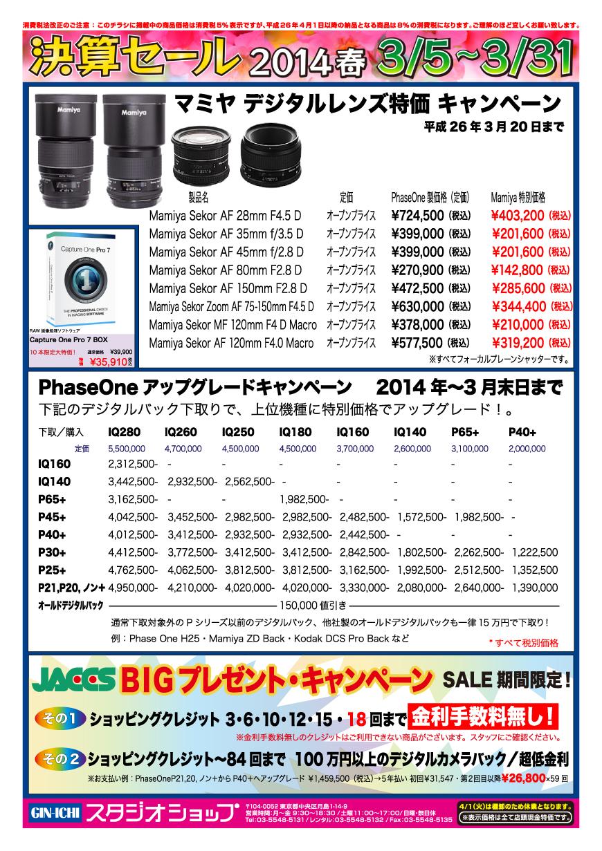 sale2014spring_005
