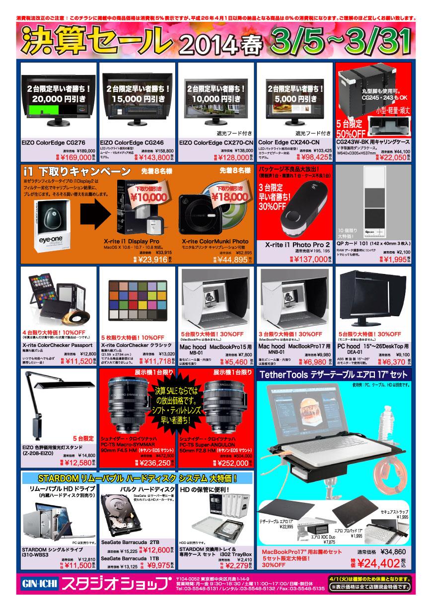 sale2014spring_006