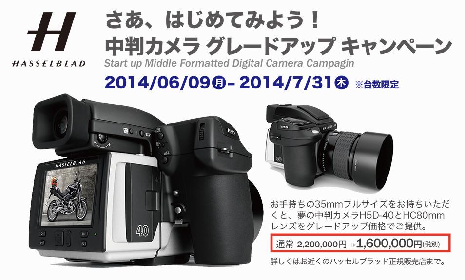 さあ、はじめてみよう!中判カメラ グレードアップキャンペーン