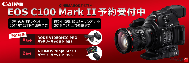 EOS_C100_Mark_II003.jpg