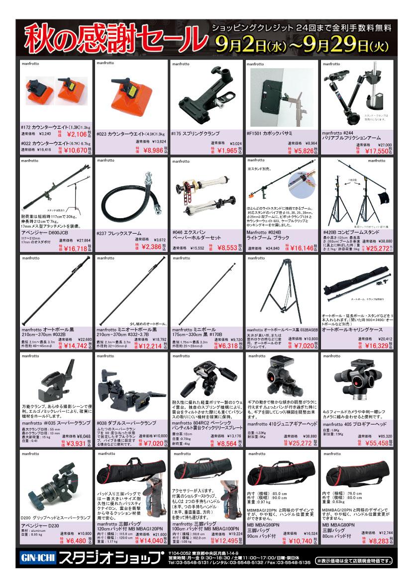 2015autumn_sale_price_01
