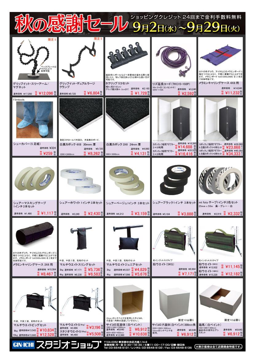 2015autumn_sale_price_02