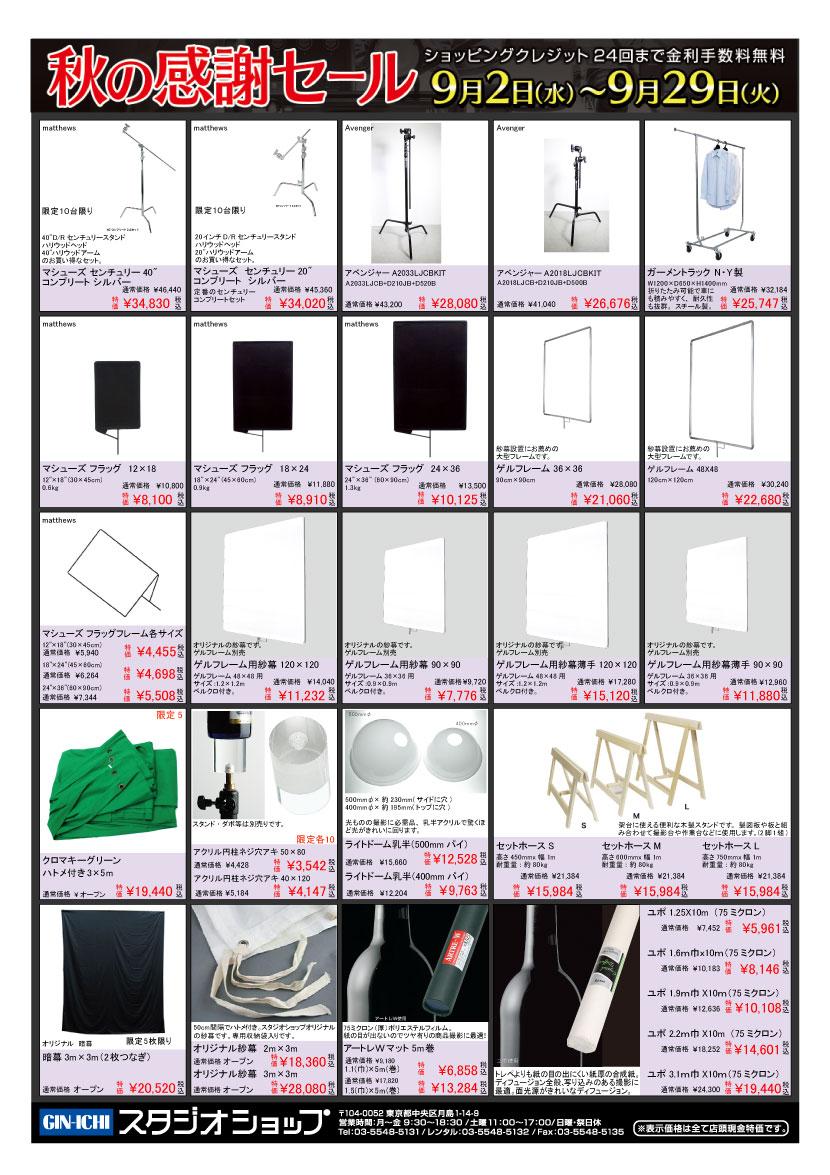 2015autumn_sale_price_03