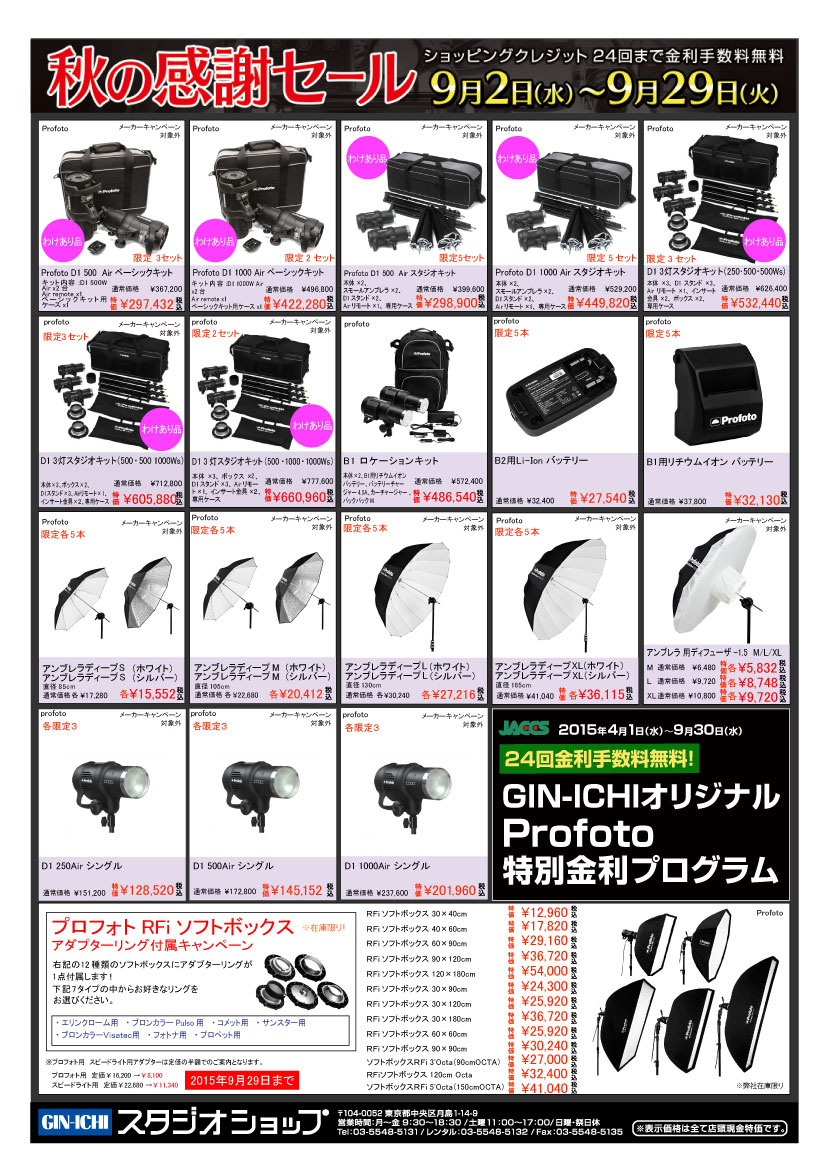 2015autumn_sale_price_04