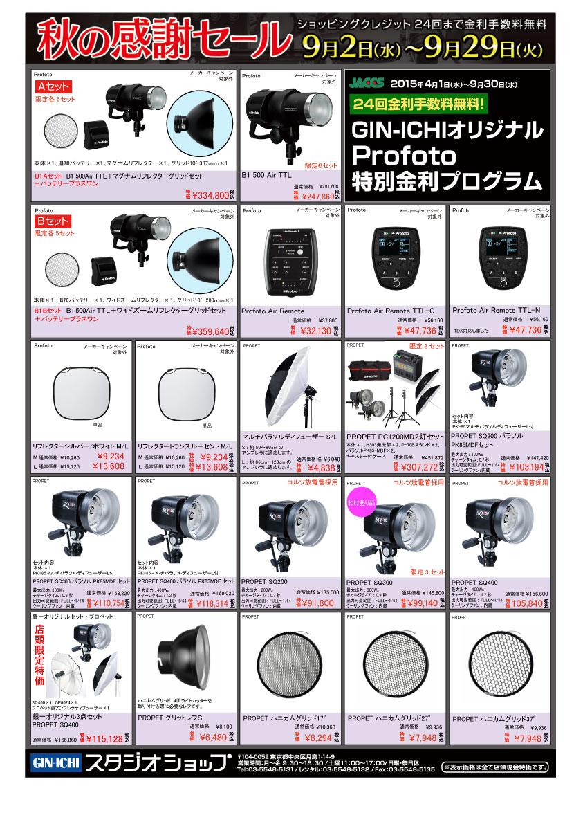 2015autumn_sale_price_05