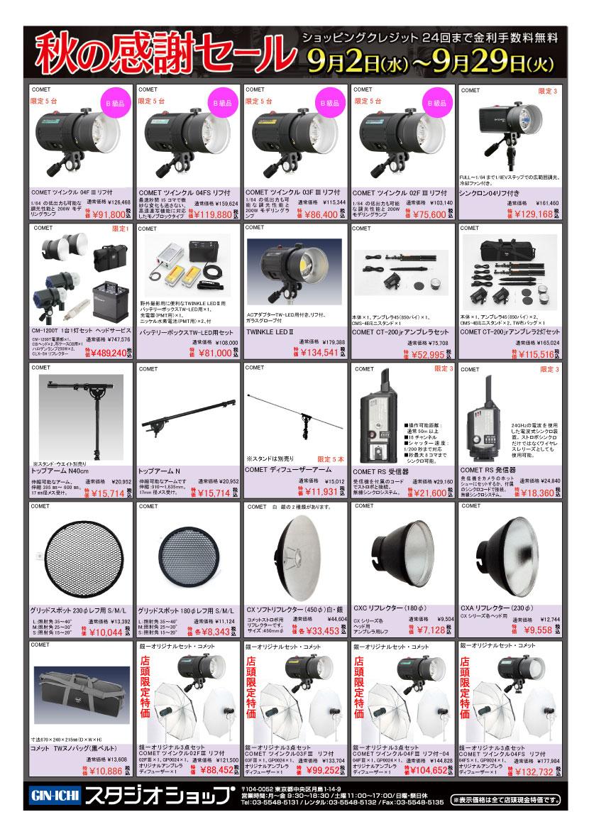 2015autumn_sale_price_06