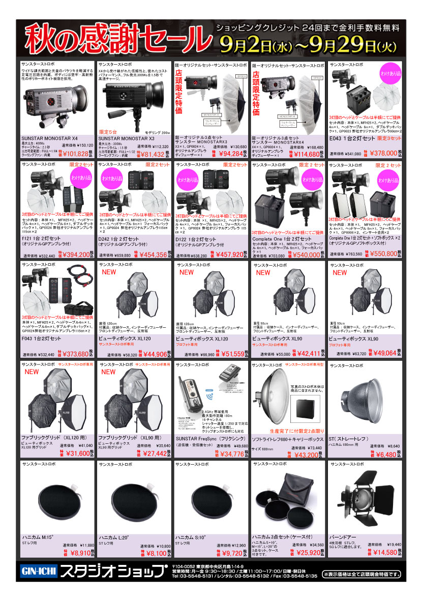 2015autumn_sale_price_07