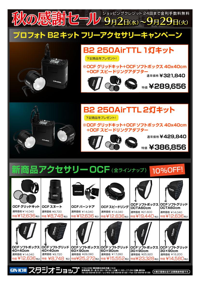 2015autumn_sale_price_08