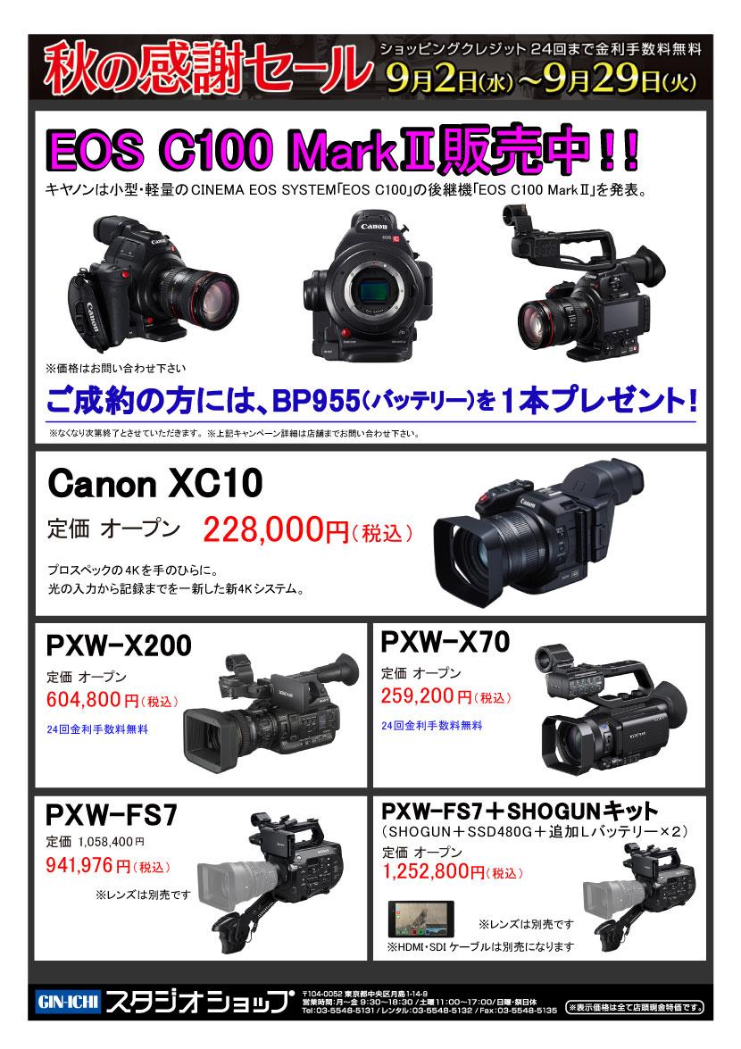 2015autumn_sale_price_09