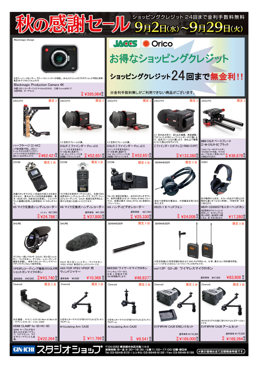 2015autumn_sale_price_10