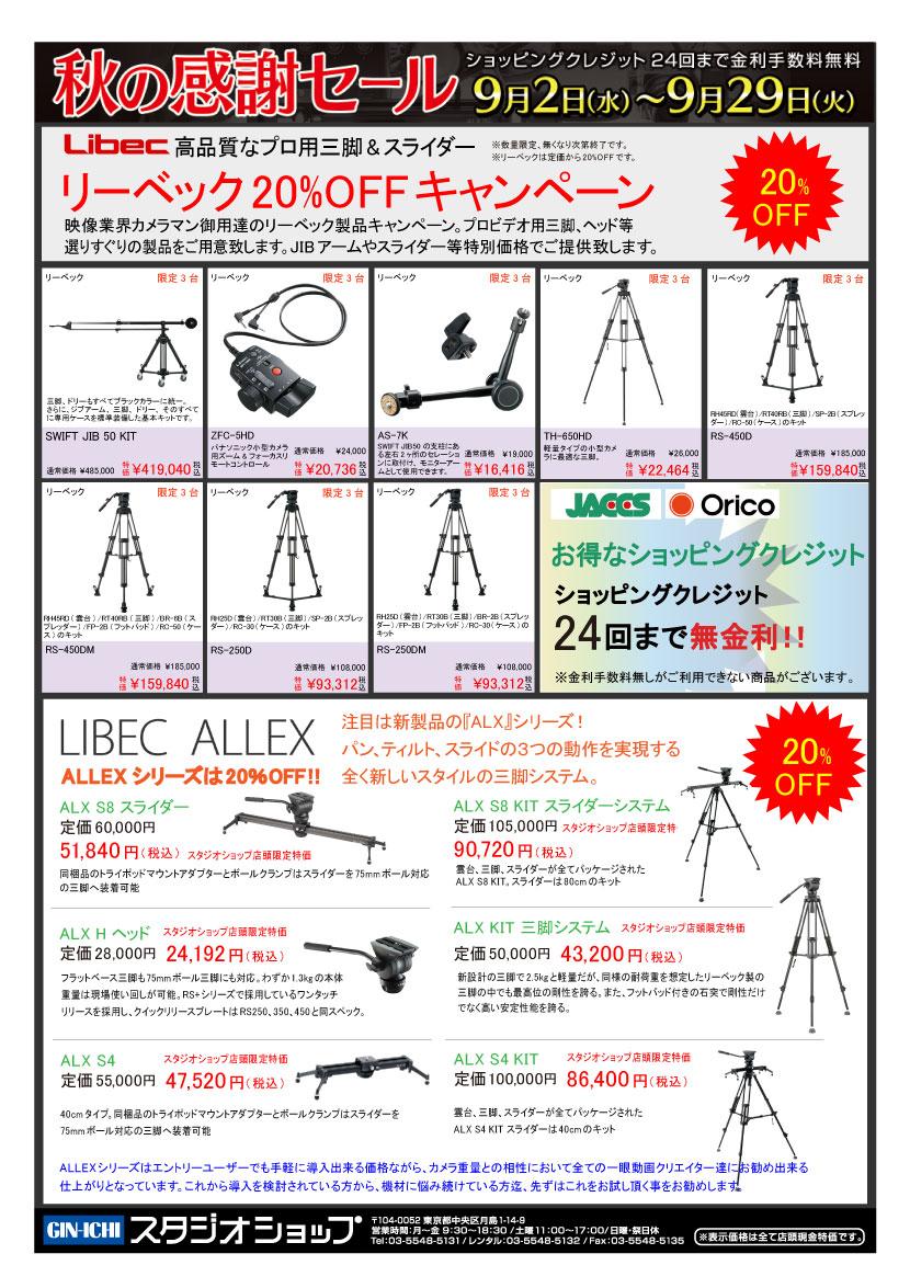 2015autumn_sale_price_11