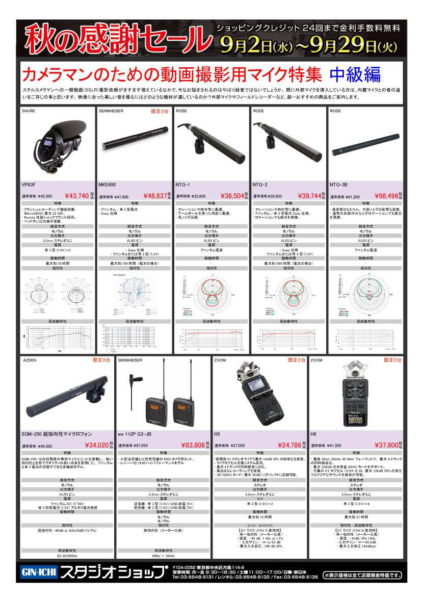2015autumn_sale_price_12