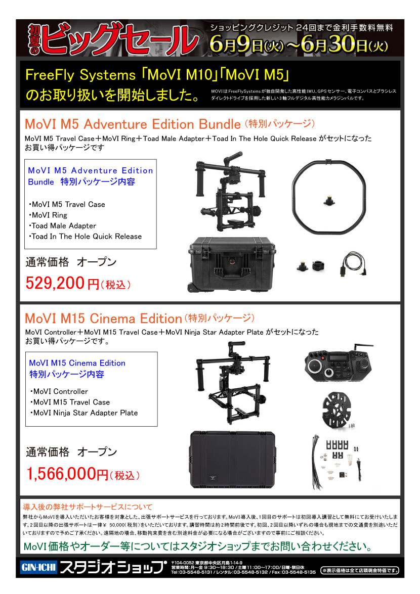 2015autumn_sale_price_14