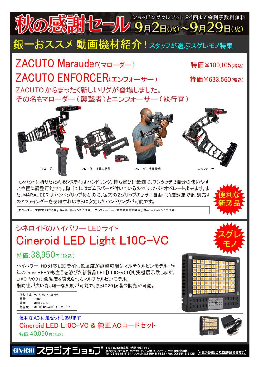 2015autumn_sale_price_15