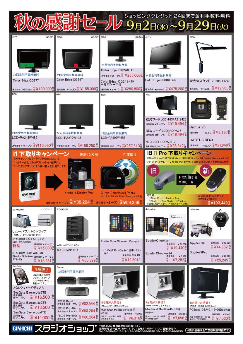 2015autumn_sale_price_17