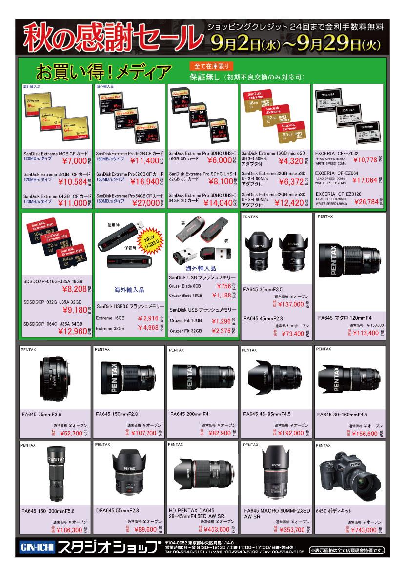 2015autumn_sale_price_18