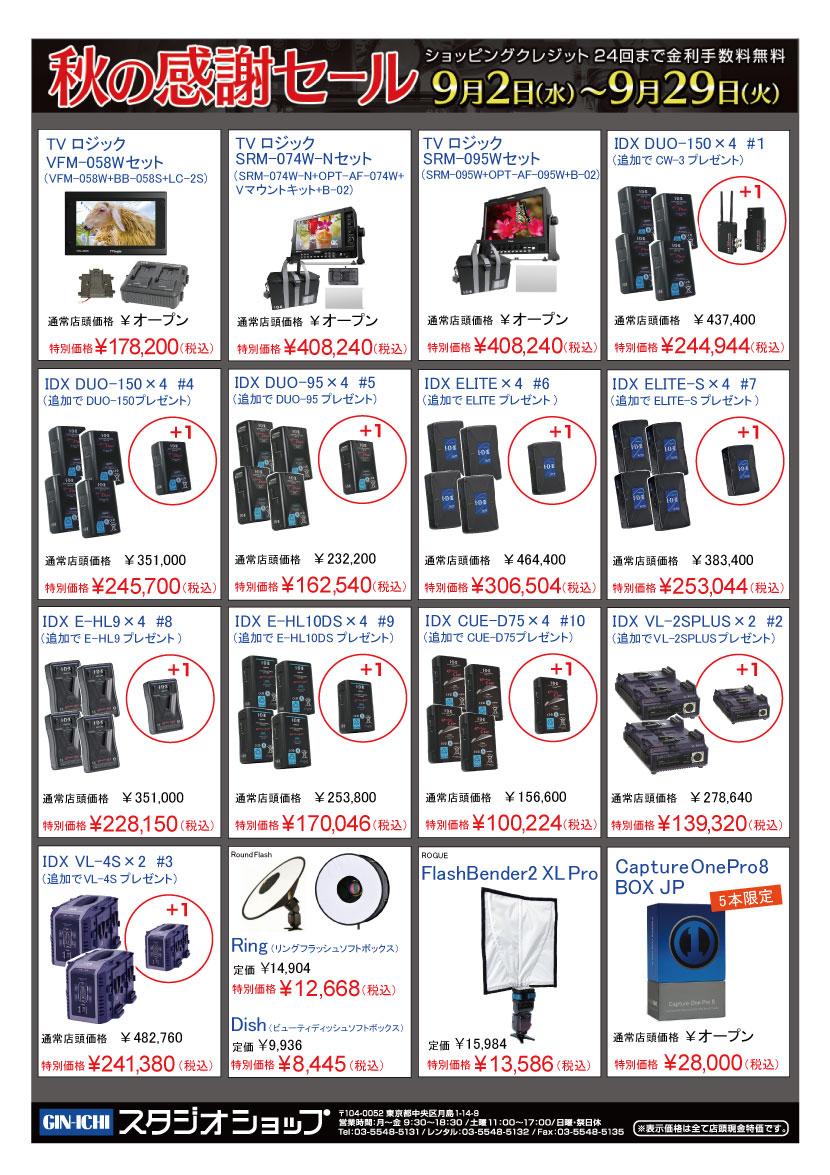 2015autumn_sale_price_20