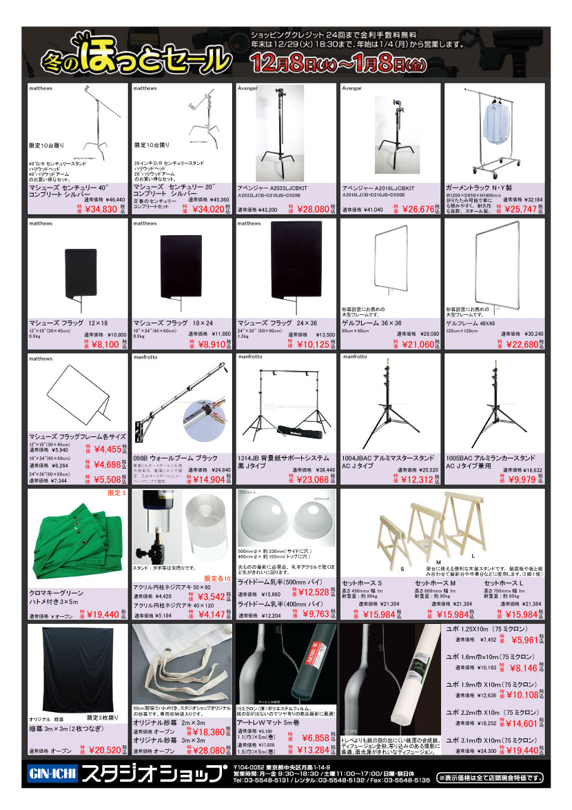 2015winter_sale_price_03