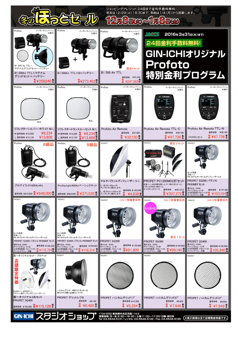 2015winter_sale_price_05