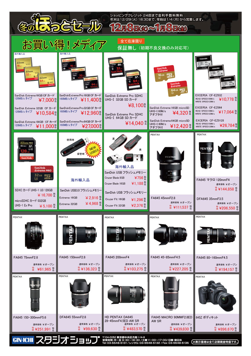 2015winter_sale_price_10