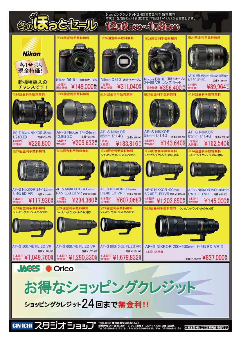 2015winter_sale_price_11