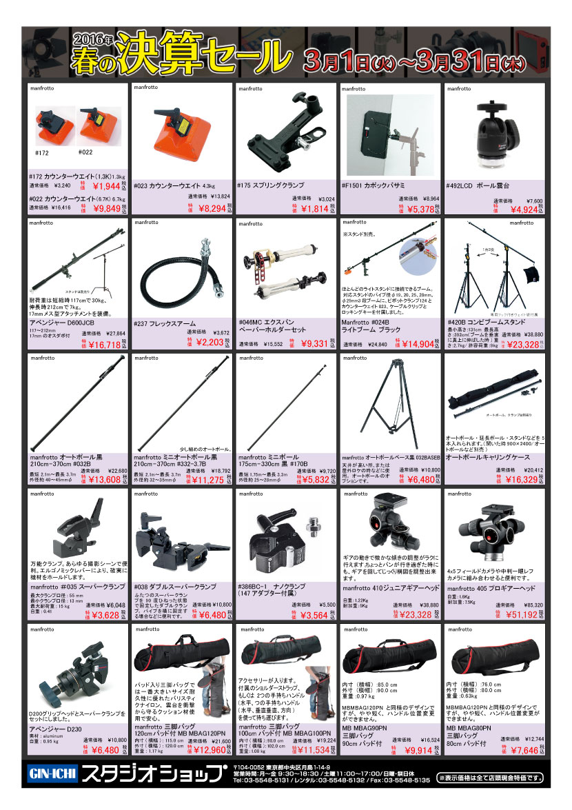 2016spring_sale_price_01