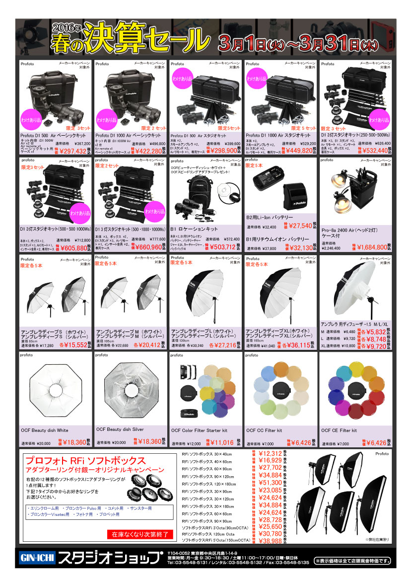 2016spring_sale_price_04