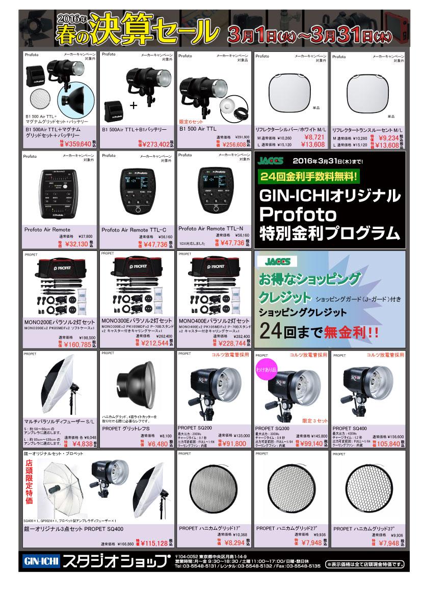 2016spring_sale_price_05