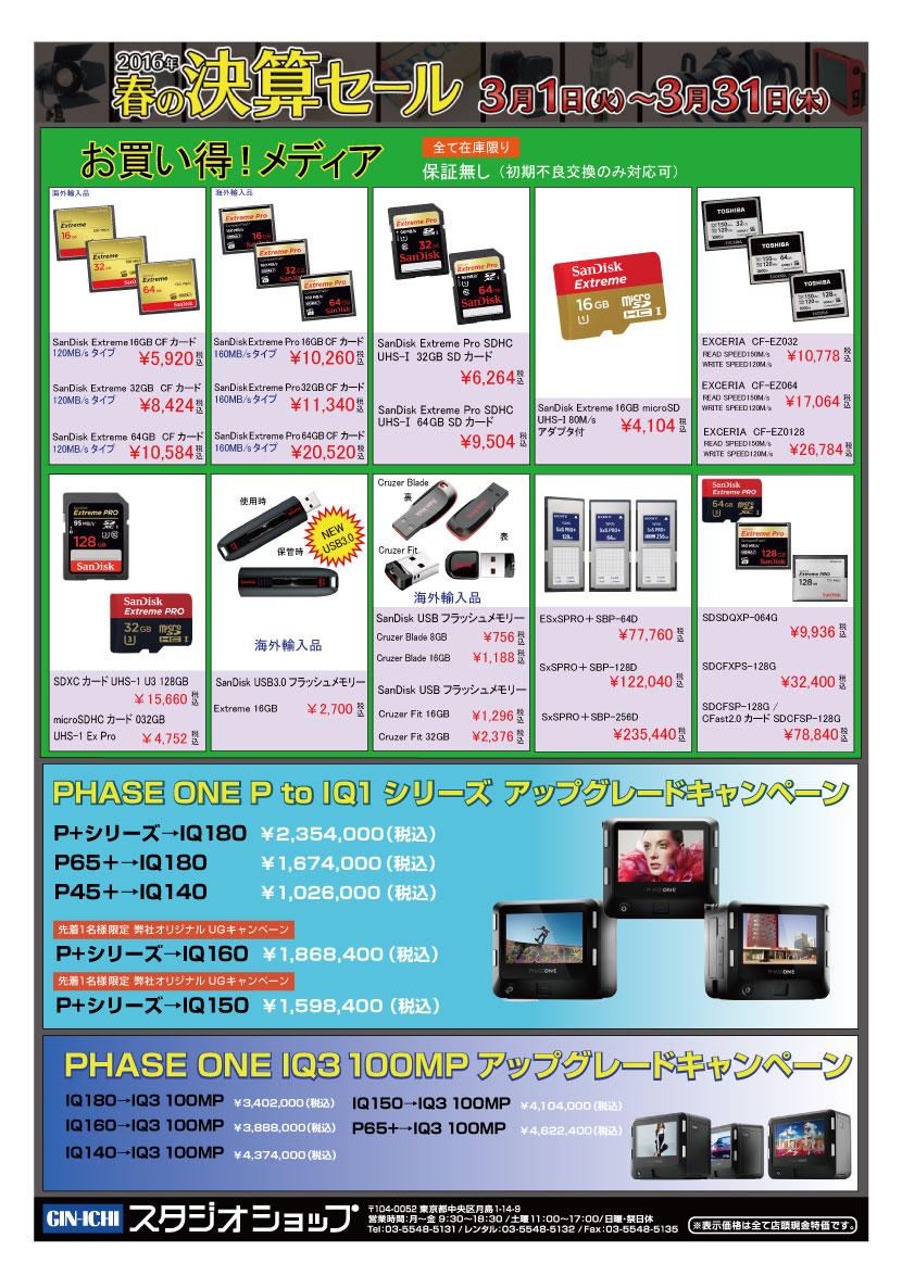 2016spring_sale_price_10