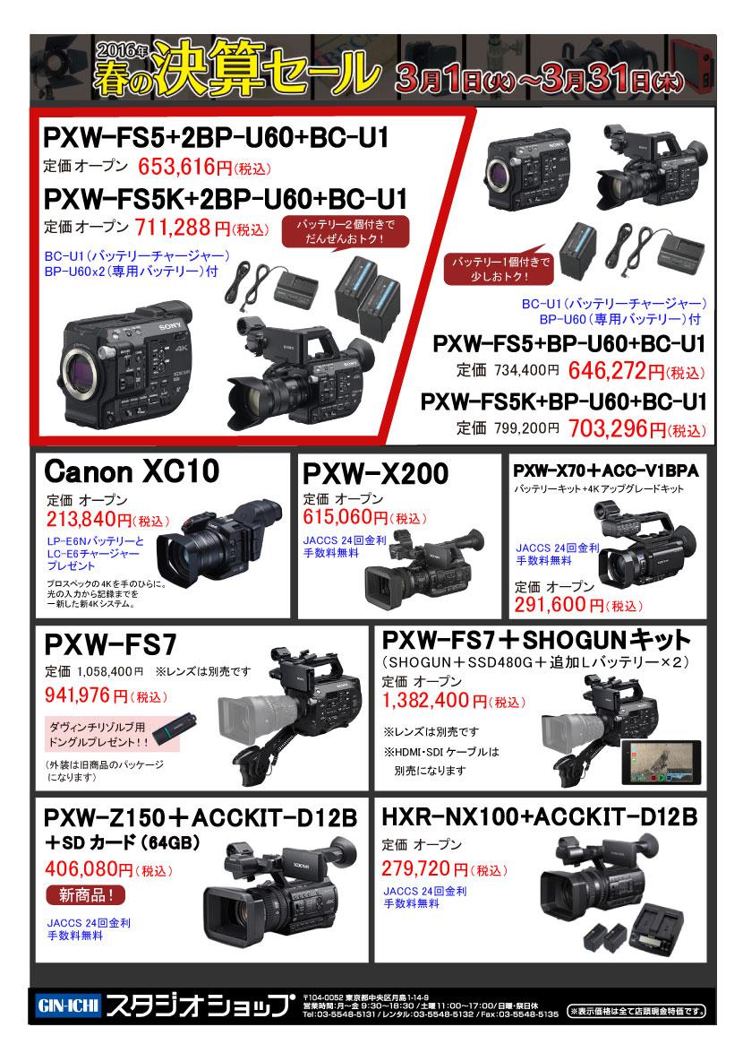2016spring_sale_price_17