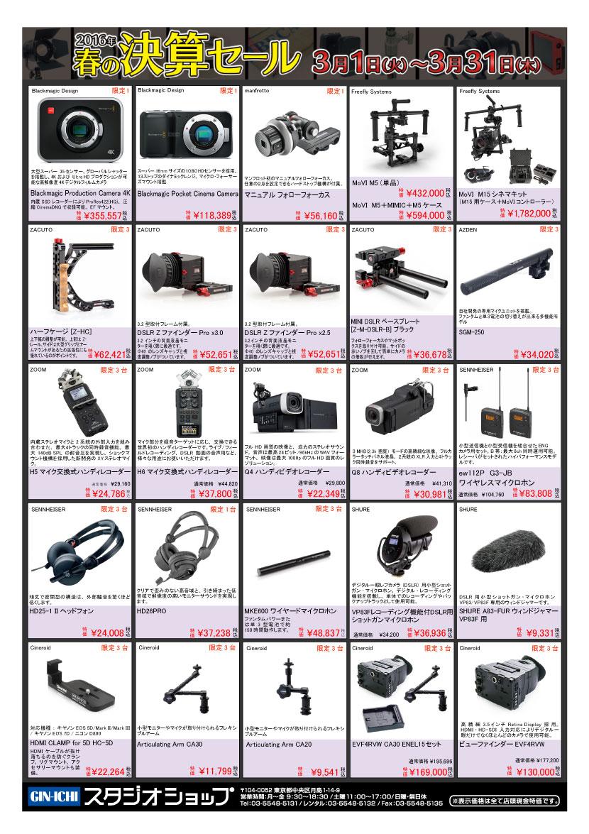 2016spring_sale_price_19
