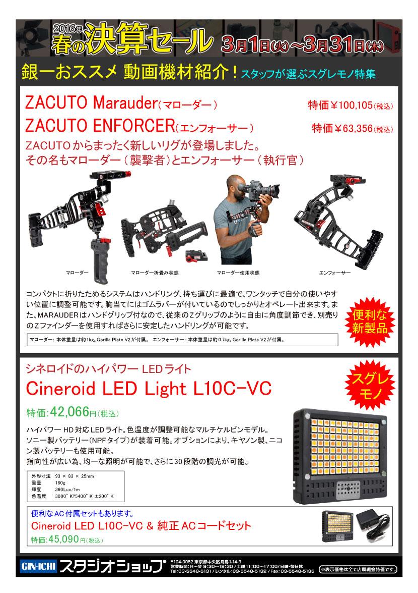 2016spring_sale_price_20